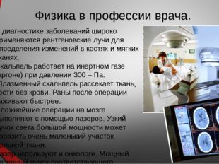 Физика в профессии врача. В диагностике заболеваний широко применяются рентге