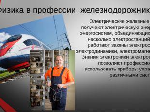 Физика в профессии железнодорожника Электрические железные дороги получают эл