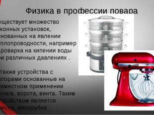 Физика в профессии повара Существует множество кухонных установок, основанных