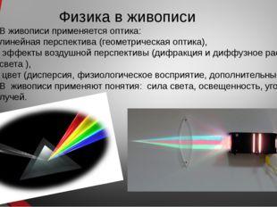 Физика в живописи В живописи применяется оптика: линейная перспектива (геомет