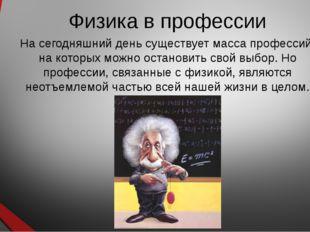 Физика в профессии На сегодняшний день существует масса профессий, на которых