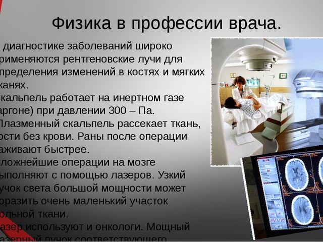 Физика в профессии врача. В диагностике заболеваний широко применяются рентге...