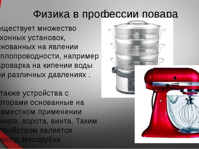 Физика в профессии повара Существует множество кухонных установок, основанных...