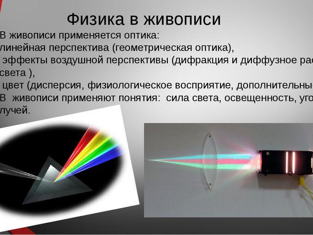 Физика в живописи В живописи применяется оптика: линейная перспектива (геомет...