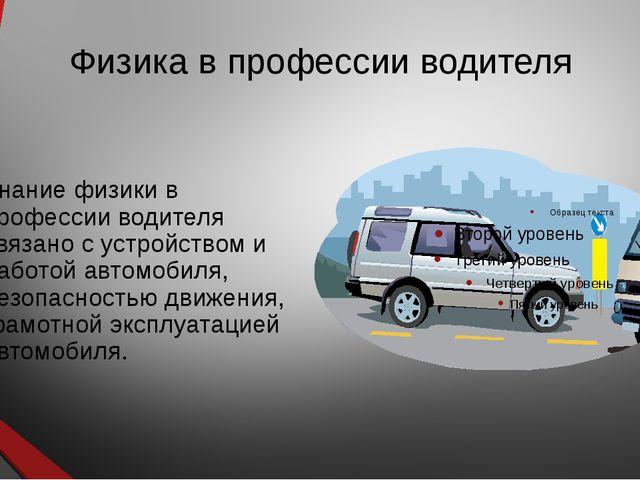 Физика в профессии водителя Знание физики в профессии водителя связано с устр...