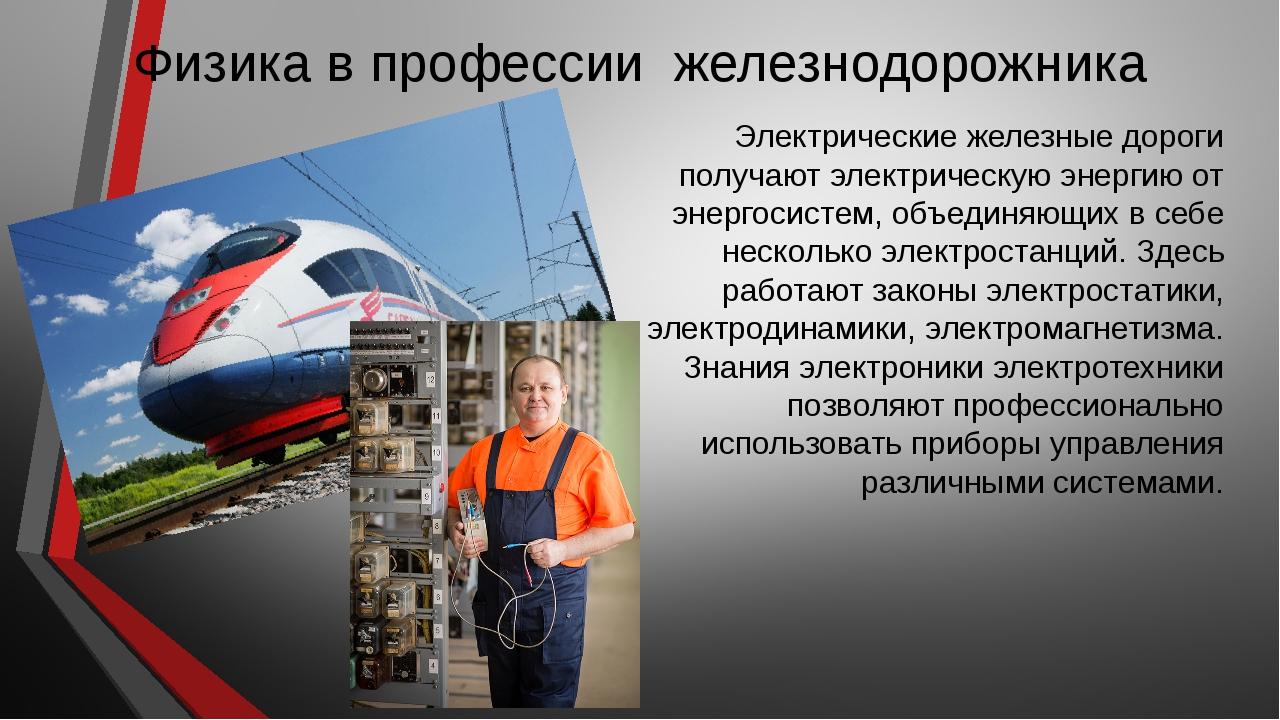 Физика в профессии железнодорожника Электрические железные дороги получают эл...