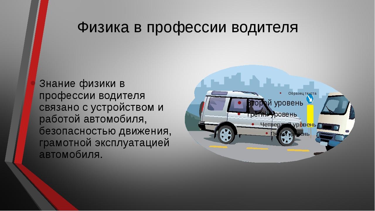 Профессии связанные с водителем в