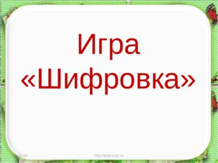 * http://aida.ucoz.ru * Игра «Шифровка» http://aida.ucoz.ru