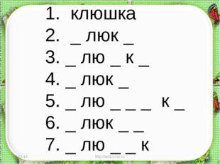 * http://aida.ucoz.ru * 1. клюшка 2. _ люк _ 3. _ лю _ к _ 4. _ люк _ 5. _ лю