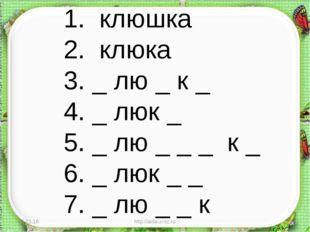 * http://aida.ucoz.ru * 1. клюшка 2. клюка 3. _ лю _ к _ 4. _ люк _ 5. _ лю _