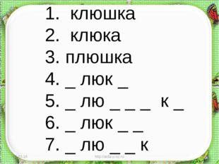 * http://aida.ucoz.ru * 1. клюшка 2. клюка 3. плюшка 4. _ люк _ 5. _ лю _ _ _