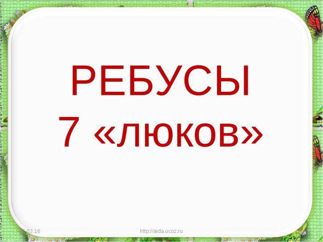 * http://aida.ucoz.ru * РЕБУСЫ 7 «люков» http://aida.ucoz.ru