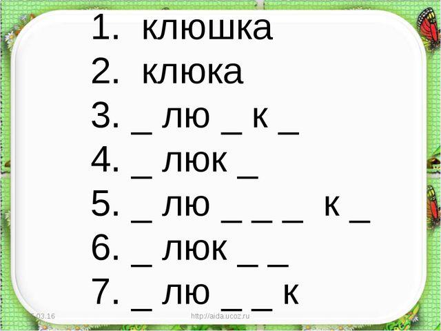 * http://aida.ucoz.ru * 1. клюшка 2. клюка 3. _ лю _ к _ 4. _ люк _ 5. _ лю _...