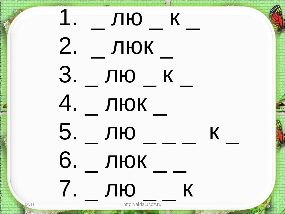 * http://aida.ucoz.ru * 1. _ лю _ к _ 2. _ люк _ 3. _ лю _ к _ 4. _ люк _ 5....