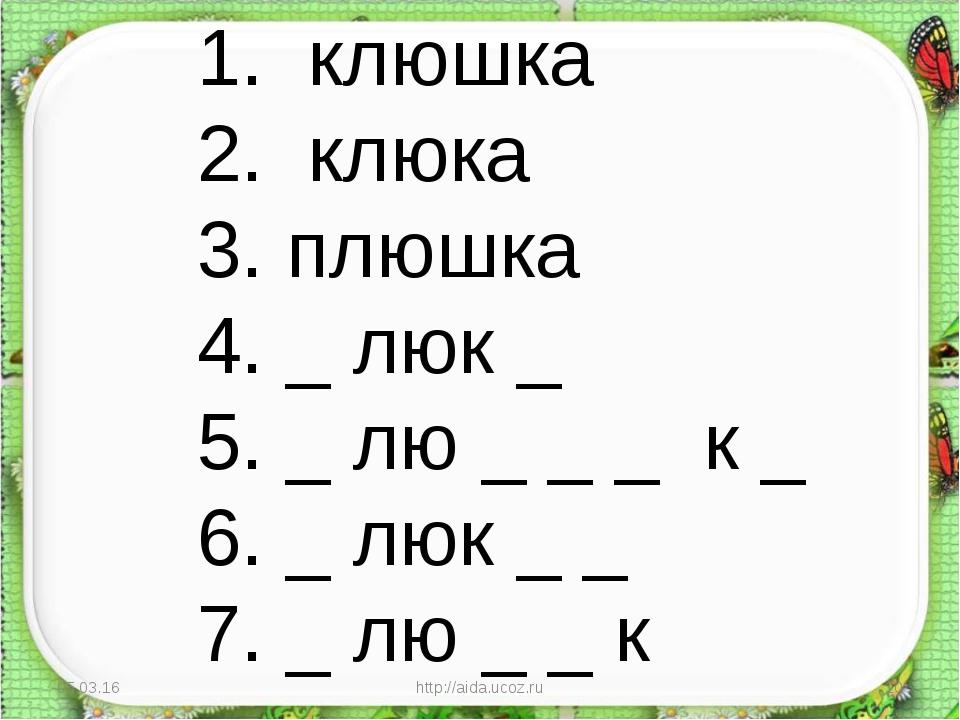 * http://aida.ucoz.ru * 1. клюшка 2. клюка 3. плюшка 4. _ люк _ 5. _ лю _ _ _...