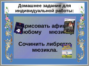 Домашнее задание для индивидуальной работы: Нарисовать афишу к любому мюзиклу