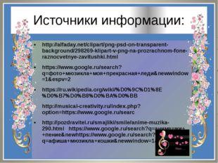 Источники информации: http://alfaday.net/clipart/png-psd-on-transparent-backg