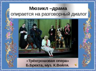 Мюзикл –драма опирается на разговорный диалог «Трёхгрошовая опера» Б.Брехта,