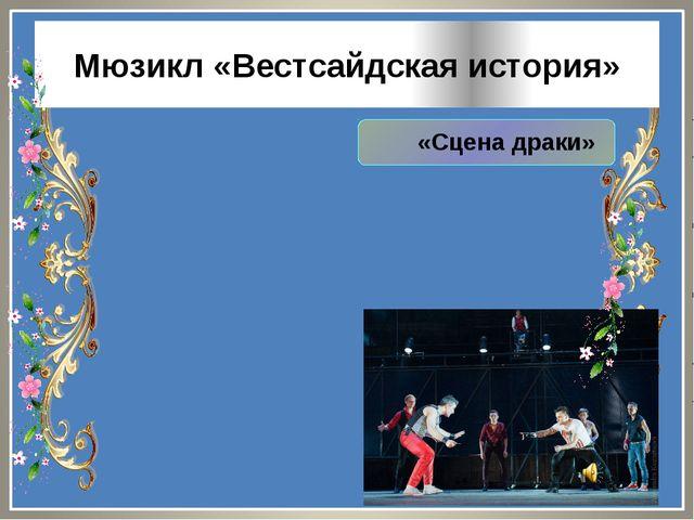 Мюзикл «Вестсайдская история»