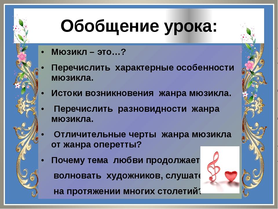 Обобщение урока: Мюзикл – это…? Перечислить характерные особенности мюзикла....