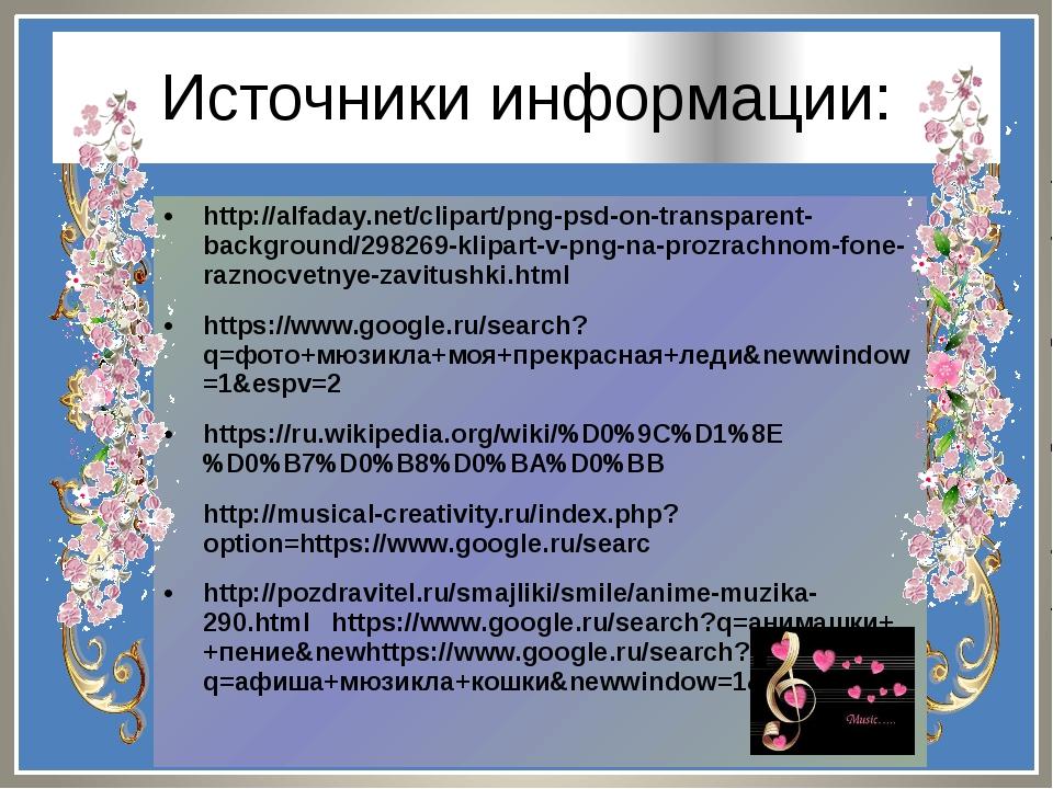 Источники информации: http://alfaday.net/clipart/png-psd-on-transparent-backg...