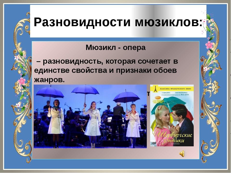 Разновидности мюзиклов: Мюзикл - опера – разновидность, которая сочетает в ед...