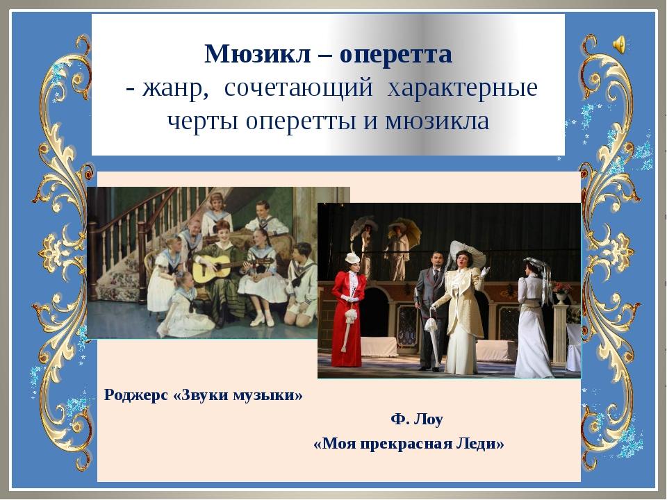 Мюзикл – оперетта - жанр, сочетающий характерные черты оперетты и мюзикла Род...
