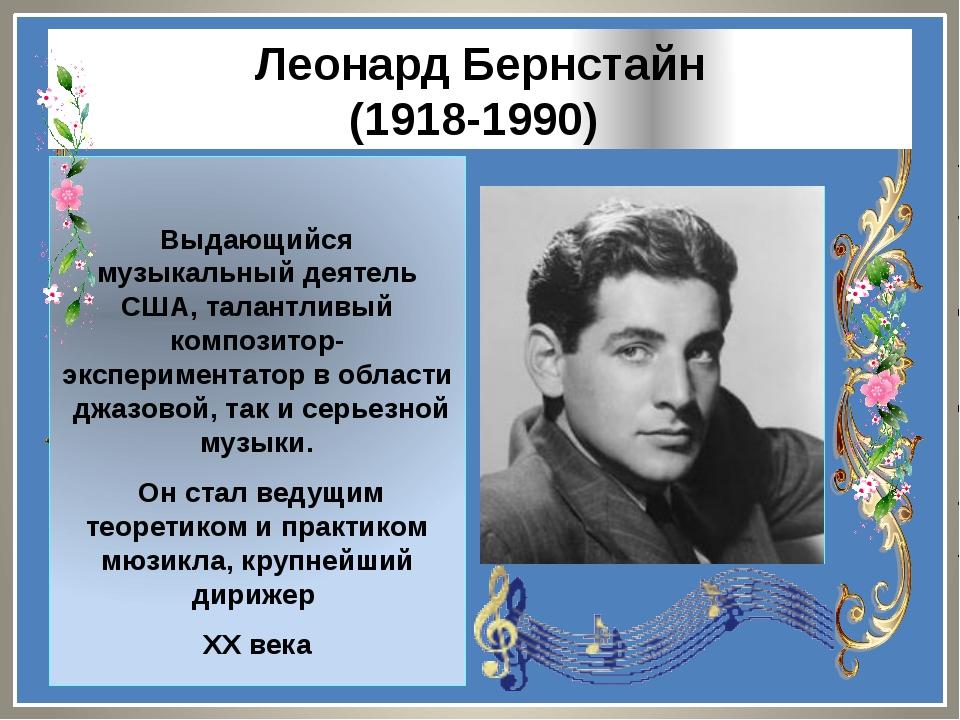 Леонард Бернстайн (1918-1990) Выдающийся музыкальный деятель США, талантливый...