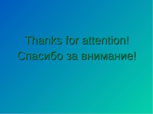 Thanks for attention! Спасибо за внимание!