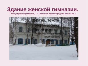 Здание женской гимназии. Улица Красноармейская, 77. Основное здание средней ш