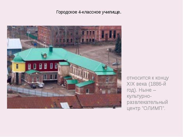 Городское 4-классное училище. относится к концу XIX века (1886-й год). Ныне –...
