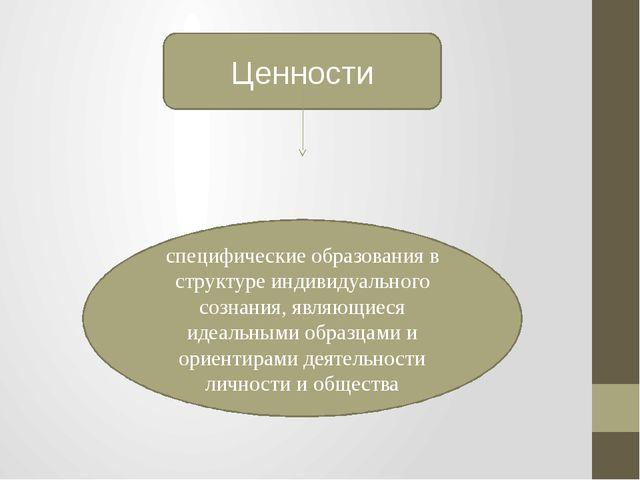Ценности специфические образования в структуре индивидуального сознания, явля...