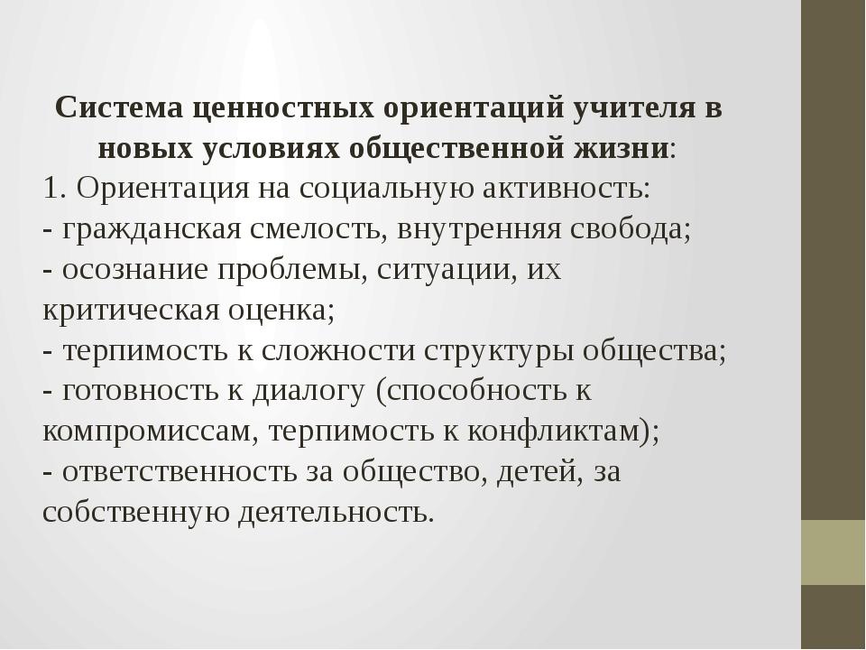 Система ценностных ориентаций учителя в новых условиях общественной жизни: 1....
