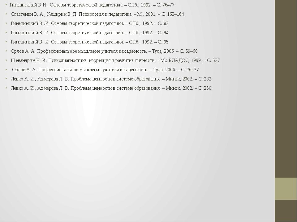 Гинецинский В.И . Основы теоретической педагогики. – СПб., 1992. – С. 76–77 С...