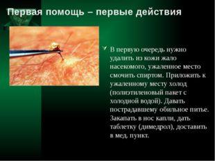 В первую очередь нужно удалить из кожи жало насекомого, ужаленное место смочи