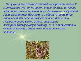 От укусов змей в мире ежегодно страдает около 2 млн человек. Из них умирает