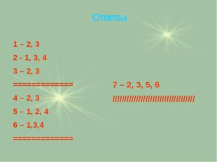 1 – 2, 3 2 - 1, 3, 4 3 – 2, 3 ============= 4 – 2, 3 5 – 1, 2, 4 6 – 1,3,4 =
