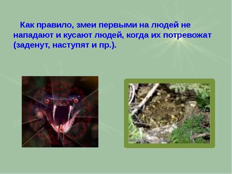 Как правило, змеи первыми на людей не нападают и кусают людей, когда их потр...