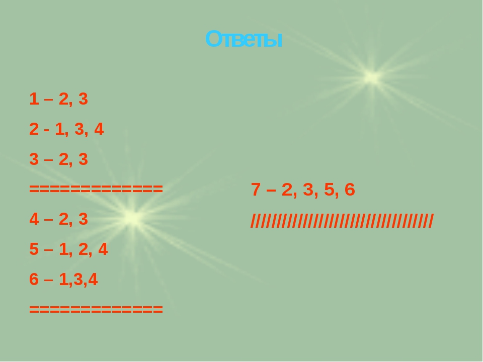 1 – 2, 3 2 - 1, 3, 4 3 – 2, 3 ============= 4 – 2, 3 5 – 1, 2, 4 6 – 1,3,4 =...