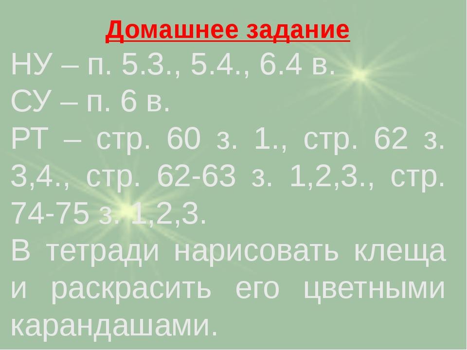 Домашнее задание НУ – п. 5.3., 5.4., 6.4 в. СУ – п. 6 в. РТ – стр. 60 з. 1.,...