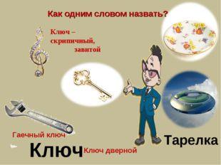 Гаечный ключ Ключ дверной Ключ – скрипичный, завитой Ключ Тарелка Как одним с