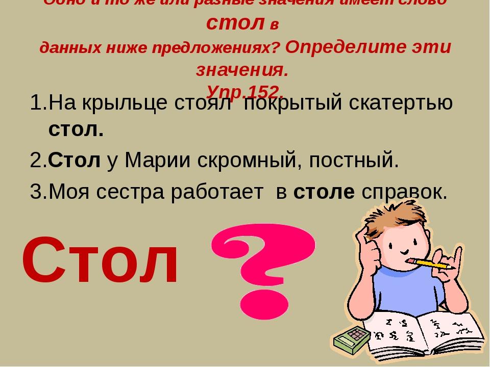 Одно и то же или разные значения имеет слово стол в данных ниже предложениях?...