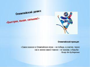Олимпийский принцип «Самое важное в Олимпийских играх – не победа, а участие,