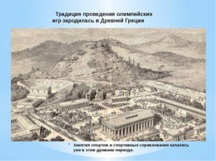 Традиция проведения олимпийских игр зародилась в Древней Греции Занятия спор