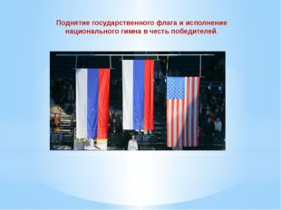 Поднятие государственного флага и исполнение национального гимна в честь побе