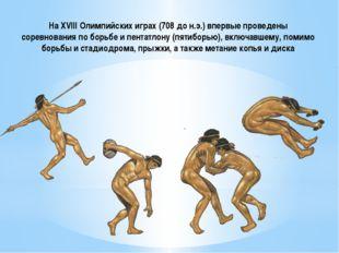 На XVIII Олимпийских играх (708 до н.э.) впервые проведены соревнования по бо