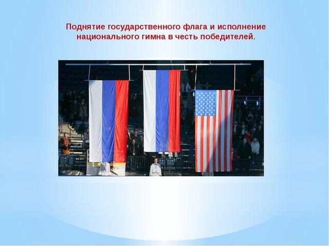 Поднятие государственного флага и исполнение национального гимна в честь побе...