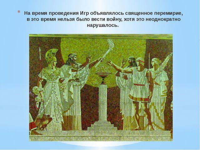 На время проведения Игр объявлялось священноеперемирие, в это время нельзя б...