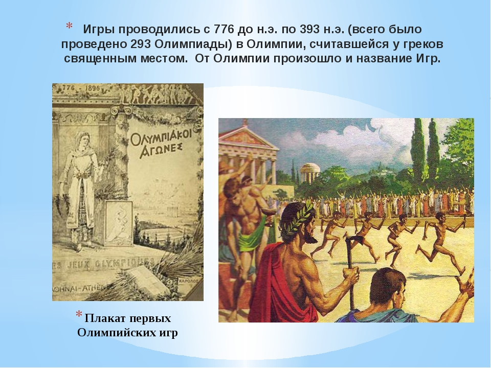 Игры проводились с 776 до н.э. по 393 н.э. (всего было проведено 293 Олимпиад...
