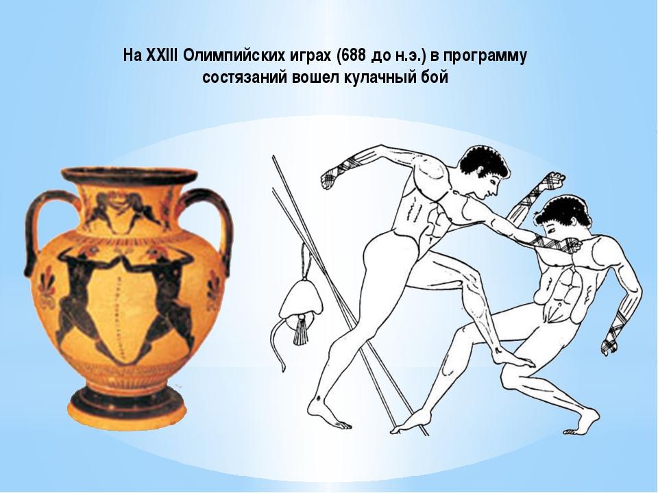 На XXIII Олимпийских играх (688 до н.э.) в программу состязаний вошел кулачны...